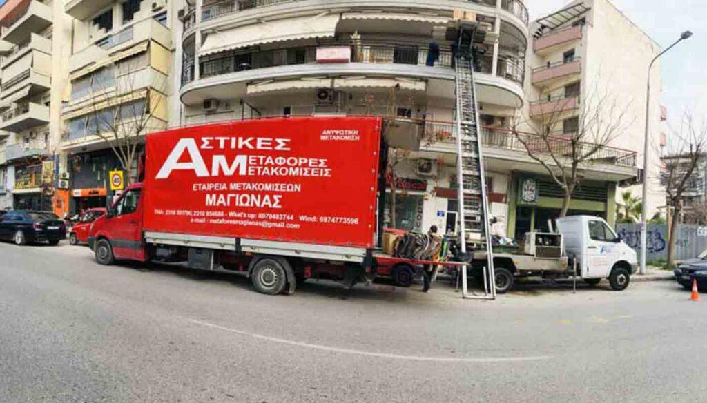 φθηνή μετακόμιση Θεσσαλονίκη